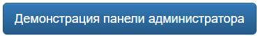 demolink_admin.png